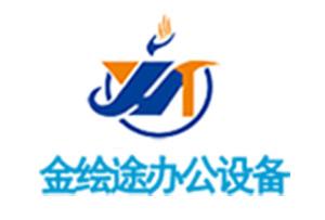 广州金绘途办公设备有限公司·营销网站