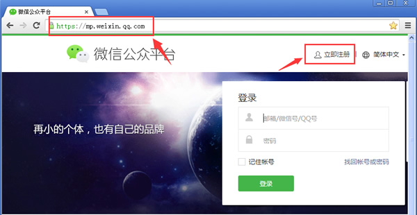 微信的公众平台官方网站
