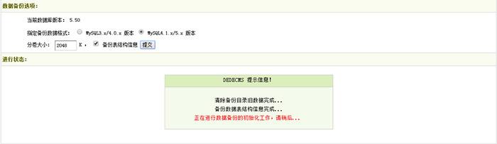 广西搜索引擎优化练习教程第一步:备份数据库
