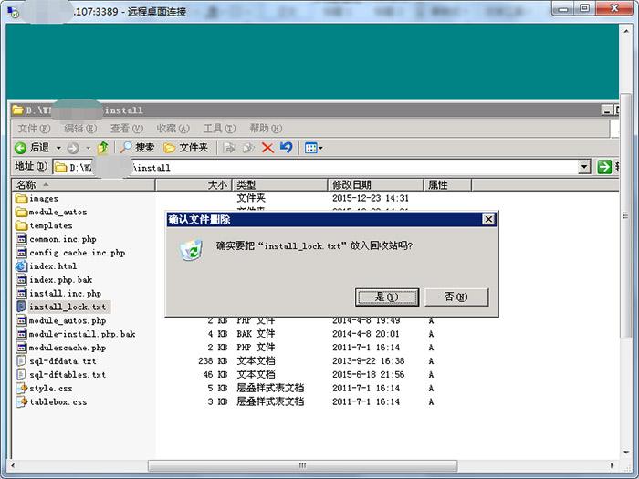 广西搜索引擎优化练习第三步:删去断定文件