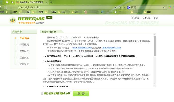 广西搜索引擎优化练习第五步:织梦网站从头设备