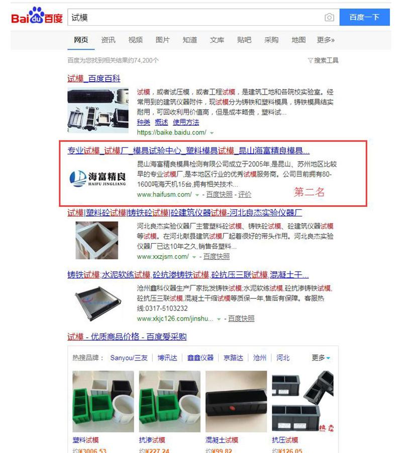 海富精良模具网站优化案例