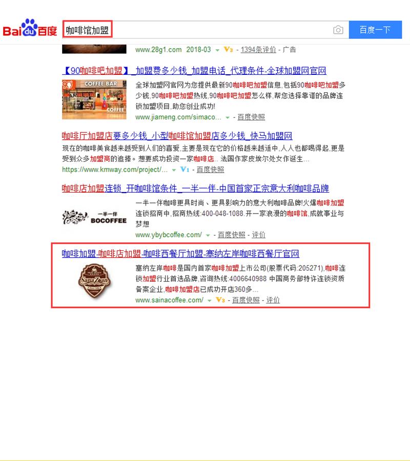 塞纳左岸国际餐饮管理网站优化案例