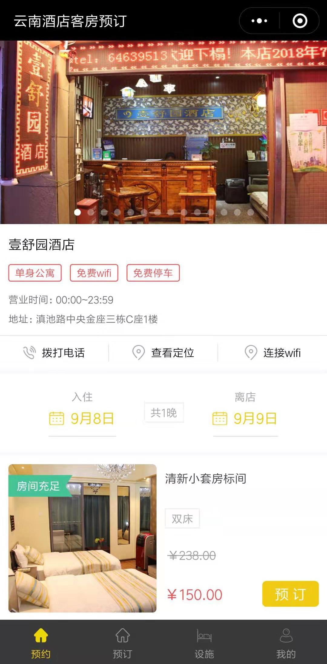 云南酒店小程序案例